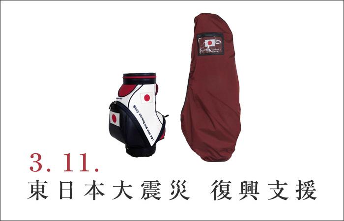3.11.東日本大震災復興支援