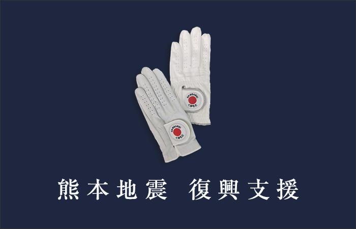 熊本地震 復興支援